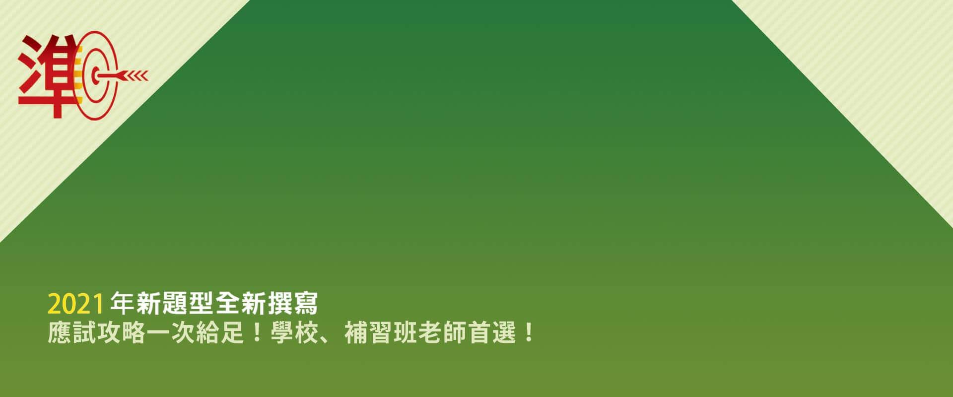 準!GEPT新制全民英檢中級初試10回全真模擬試題+翻譯解答(聽力&閱讀)-試題??