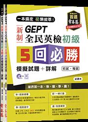一本搞定 初類拔萃!GEPT新制全民英檢初級5回必勝模擬試題+詳解(初試+複試)(2書+1MP3)