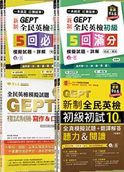 初級英檢 GEPT初+複試~~20回練好練滿套組!