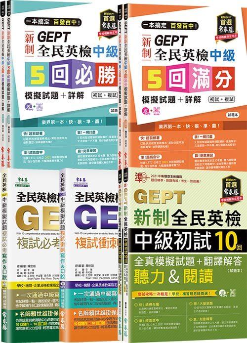 (2021年新制) 中級英檢 GEPT初+複試~20回練好練滿套組!