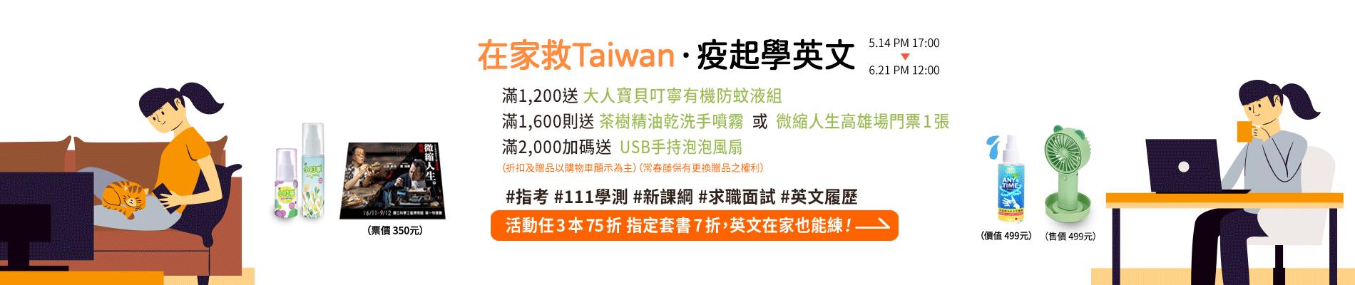 在家救Taiwan,疫起學英文!升學/進修系列任3本75折(指定套書7折起)