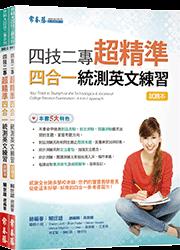 四技二專超精準四合一統測英文練習-試題本+詳解本