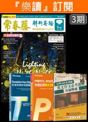 【新朋友樂讀】3期解析英語雜誌+ 3本指定好書 免運方案