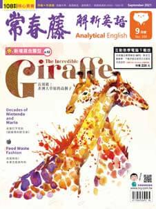 解析英語雜誌9月號