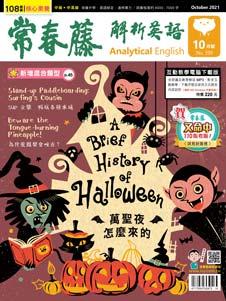 解析英語雜誌10月號