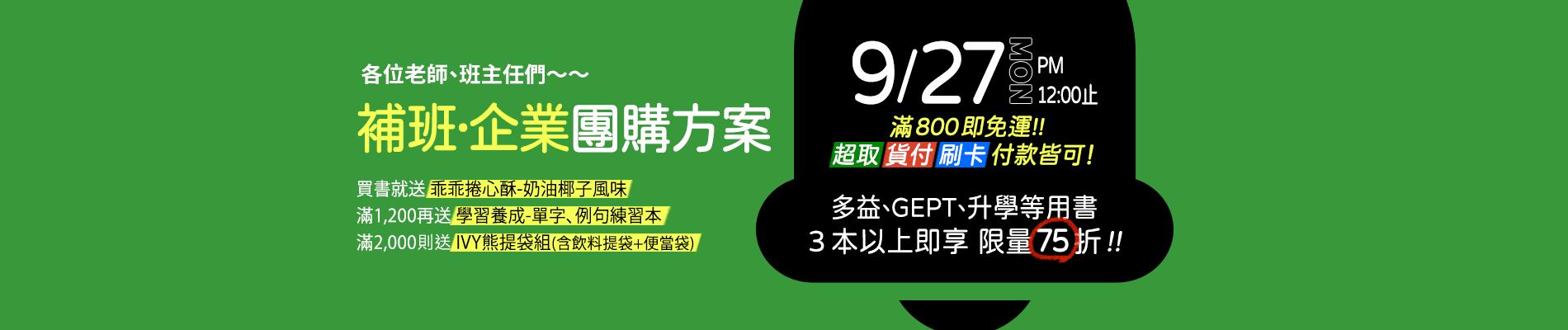 【補習班.復課紓困限定】單一品項購買3本以上享 75折!