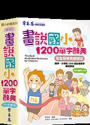 畫說國小1200單字辭典+1MP3