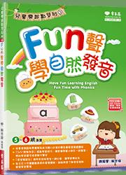 Fun 聲學自然發音+1MP3 (附賴爺爺講解音檔)