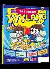 常春藤兒童英語IVYLAND No.3