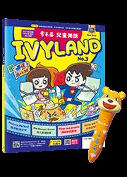 【親子共讀~點讀筆】常春藤兒童英語IVYLAND No.3 + 彼得熊點讀筆套組