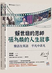 賴世雄的恩師—張為麟的人生故事:樂活在英語 平凡中非凡