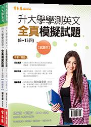 升大學學測英文全真模擬試題(8-15回)-試題本+詳解本