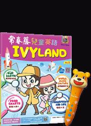 【親子共讀~點讀筆】常春藤兒童英語IVYLAND + 彼得熊點讀筆套組