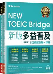 NEW TOEIC Bridge 新版多益普及5回模擬測驗+詳解