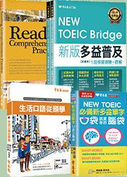 攻下多益550的暖身戰-TOEIC Bridge滿分套組(4書+4MP3)