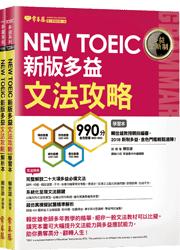 NEW TOEIC 多益文法攻略-學習本+解析本【年度網路銷售破千!】