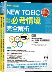NEW TOEIC 官方頒訂必考情境•完全解析