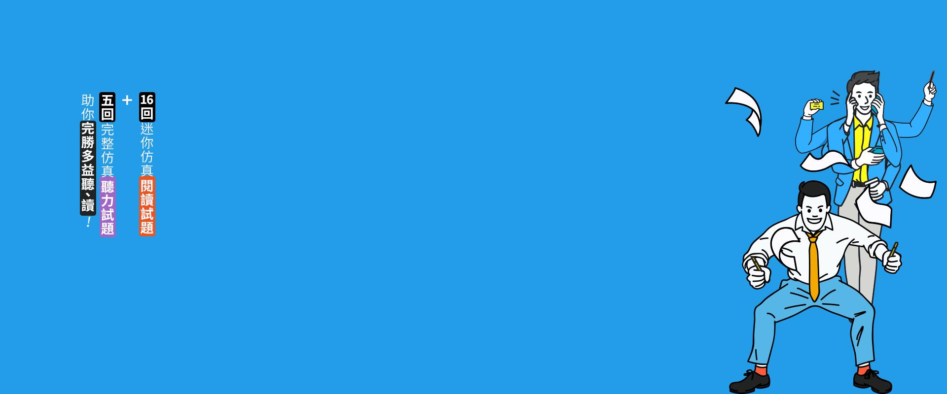 TOEIC 新制多益聽力+閱讀套組(2書+1MP3)