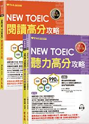 TOEIC 新制多益聽力+閱讀套組(3書+1MP3)