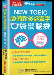 NEW TOEIC 必備新多益單字-口袋就是你的腦袋+1朗讀 MP3