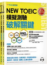 NEW TOEIC 模擬測驗 破解關鍵-試題本+詳解本+1MP3(2018新制多益)