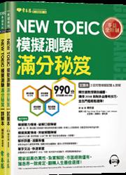 NEW TOEIC 模擬測驗 滿分秘笈-試題本+詳解本+1MP3