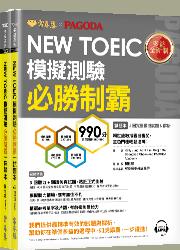 NEW TOEIC模擬測驗 必勝制霸5回- 試題本+詳解本+1MP3