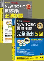 【聯手Pagoda】TOEIC 新制多益模測套組(共10回)
