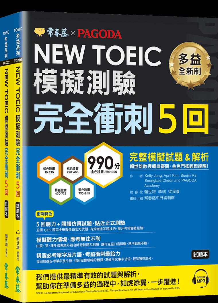 常春藤&Pagoda聯手~NEW TOEIC 模擬測驗 完全衝刺-試題本+詳解本+1MP3