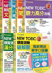 TOEIC 新制多益勝利全套(11書+4MP3)【獨家贈送多益單字口袋書】