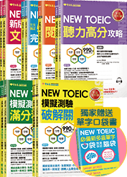 TOEIC 新制多益勝利全套(7書+5MP3)【含獨家贈送多益單字口袋書】