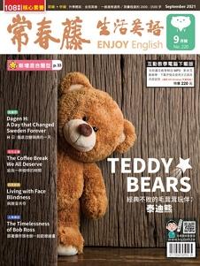 生活英語雜誌9月號