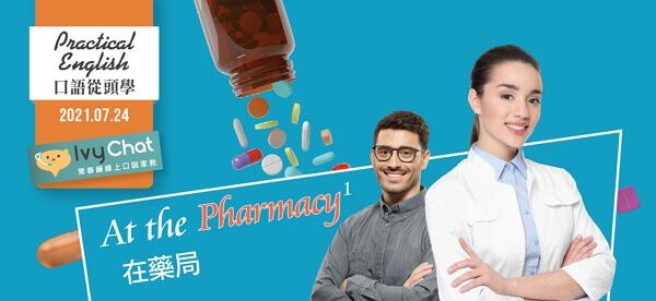 在藥局 At the Pharmacy