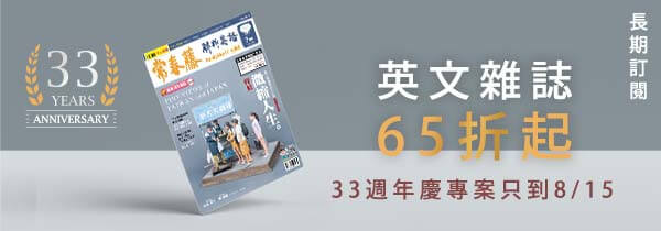 把英文變OK,站得更高看臺灣。長期訂閱65折起,33週年慶專案只到8/15。