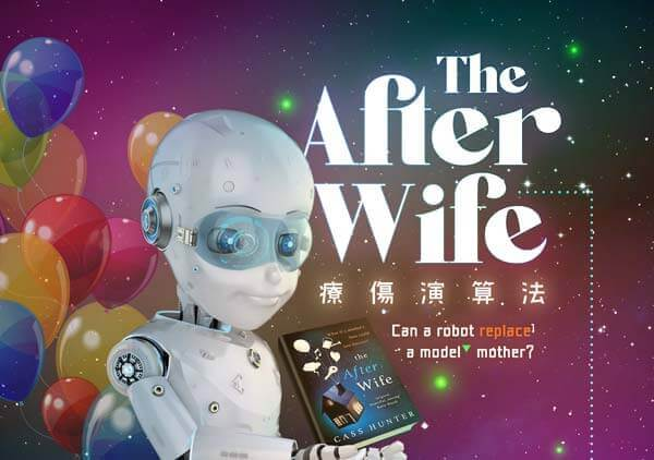 療傷演算法 The After Wife