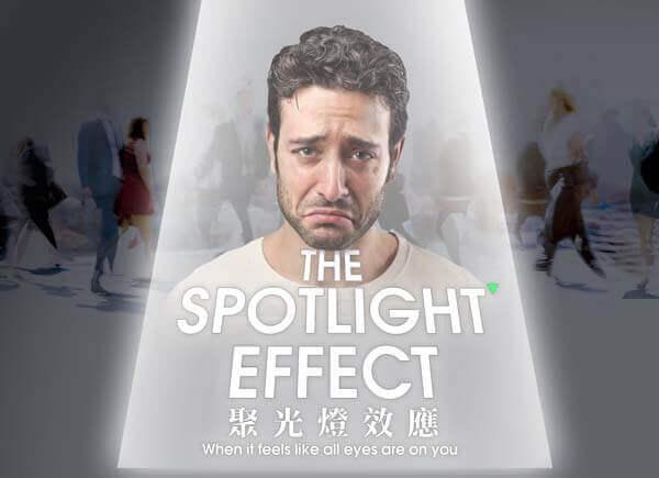 聚光燈效應(上) The Spotlight Effect