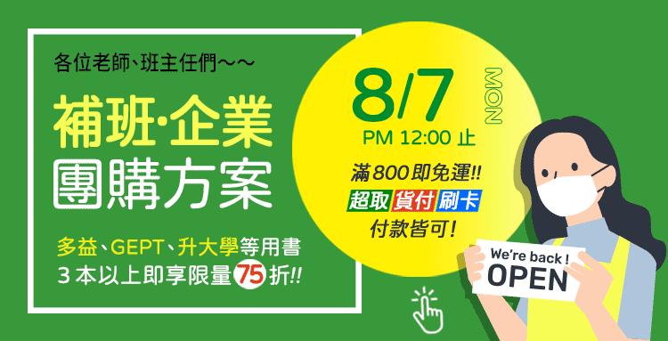 【補習班限定】單一品項購買3本以上享 75折!