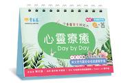 心靈療癒Day by Day+1D