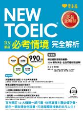 NEW TOEIC 官方頒訂必考情境•完全解析-學習本+解析本+1MP3
