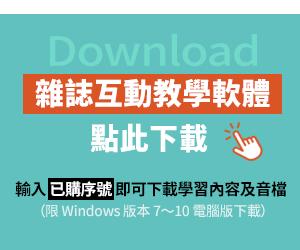 雜誌互動教學電腦下載版軟體安裝入口